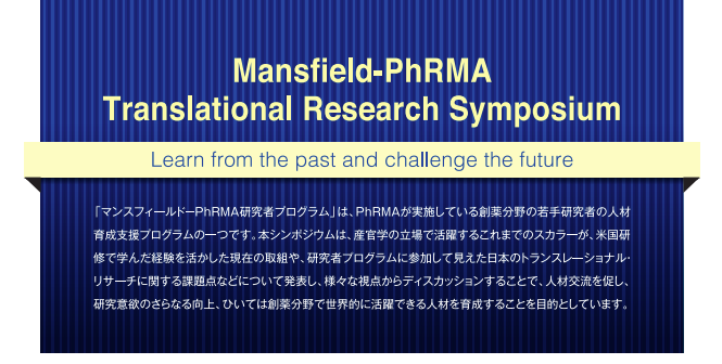 December 20: Mansfield-PhRMA Translational Research Symposium